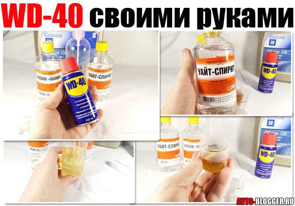 wd-40 своими руками: состав, аналоги, ингредиенты и рецепты изготовления