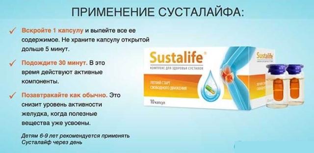 sustalife — инструкция по применению для суставов, цена, реальные отзывы, аналоги, где купить