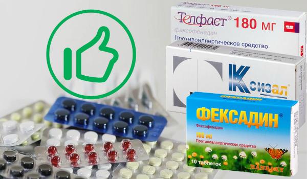 Антигистаминные препараты 3 поколения — применение, список с побочными эффектами и преимуществами, цена, отзывы